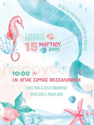 Προσκλητήριο βάπτισης για κορίτσι Ζώα της θάλασσας