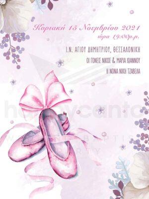 Προσκλητήριο βάπτισης για κορίτσι Ballet shoes