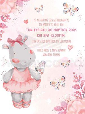 Προσκλητήρια βάπτισης για κορίτσι Sweet Hippo