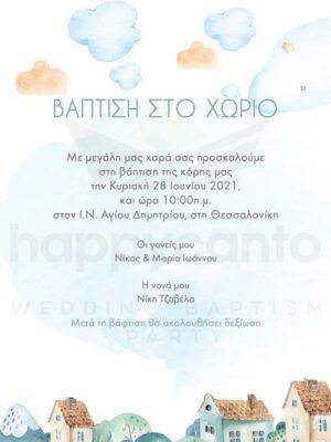 Προσκλητήριο βάπτισης για κορίτσι Βάπτιση στο Χωριό